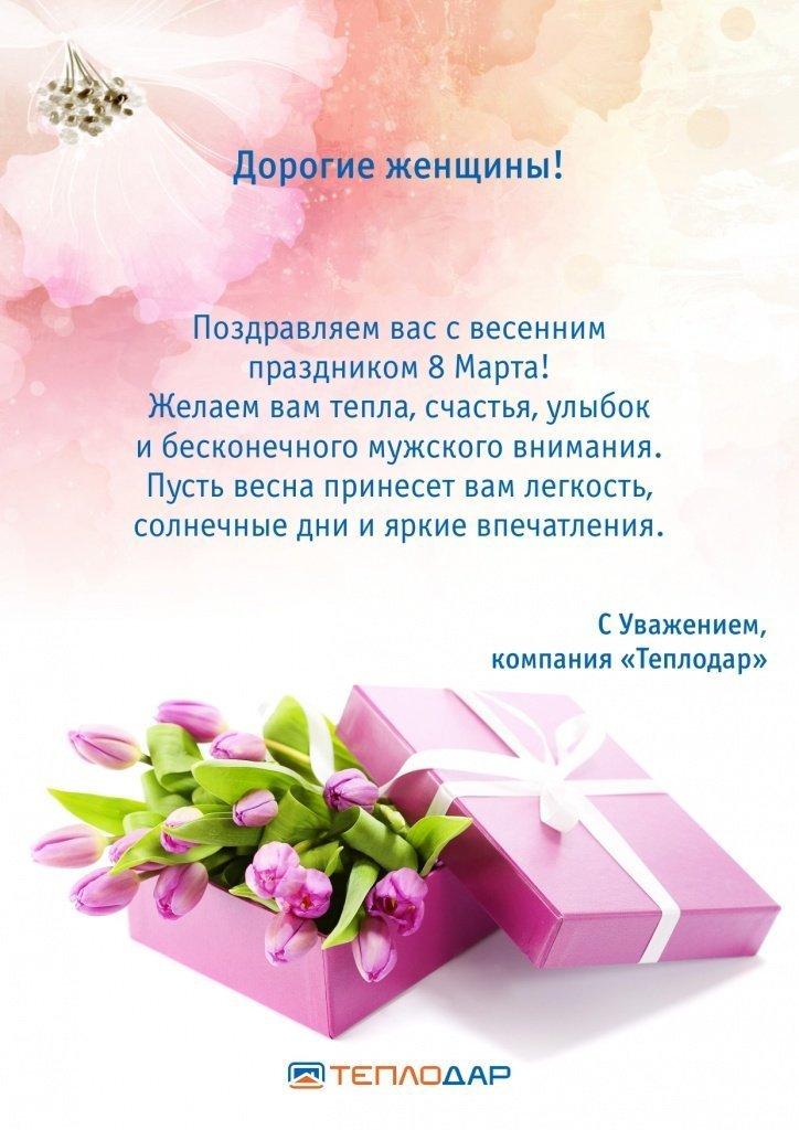 Поздравление с 8 марта от компании Теплодар